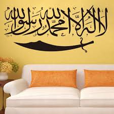 muslim decorations stickers deco islam stunning get quotations pvc wall stickers