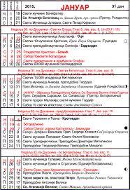 Verski Kalendar 2018 Mk Pravoslavni Crkveni Kalendar Za 2015 Godinu