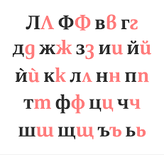 cyrillic script variations and the importance of localisation