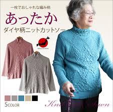 clothing for elderly wheelchair and nursing care of the shoptcmart rakuten global
