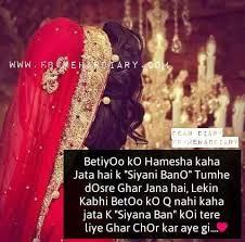 wedding quotes urdu 808 best amal images on urdu quotes islamic quotes