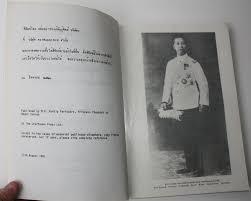 h h prince traidos prabandh his life and works signed by thai h h prince traidos prabandh his life and works signed by thai royal princess amazon co uk princess chumbhot of nagor svarga m r pantip paribatra books