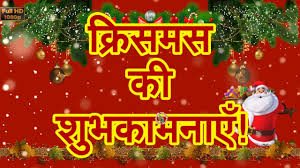 wishes in क र समस greetings messages