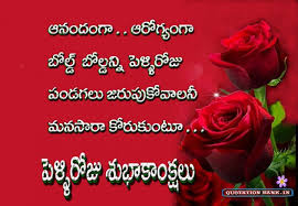 marriage quotations in marriage day greetings quotations in telugu quotation bank