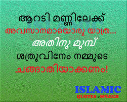 hd quotes on parents jeevitham malayalam quotes pinterest dream big