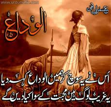 quotes images shayari quotes on life in urdu love quotes wallpapers