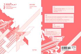 korean design ian lynam design blog archive letterseed korean typography journal