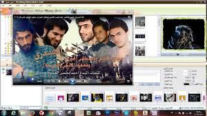 wedding album creator تنظيم الصور فيديو 2015 في برنامج wedding album maker gold