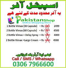 online shopping store in pakistan mardana kamzori ka ilaaj vimax