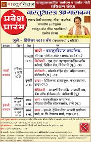 Home Design Plans Vastu Shastra Vastu Shastra Home Plan Marathi All Pictures Top