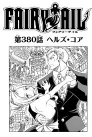 Fairy Tail Manga by Chapter 380 Fairy Tail Wiki Fandom Powered By Wikia