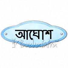 name board design for home online buy bengali name plate design for doors in glass online in india