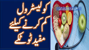 home remedies for high cholesterol in urdu health tips youtube