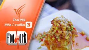 d8 cuisine foodwork เมน ม นสำปะหล งอบสม นไพรแซ บ 17 ก ค 59 food