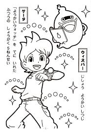 youkai watch coloring book u2013 cait u0027s japanese elementary english