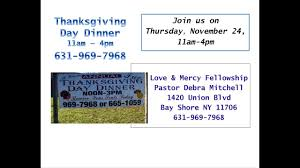 volunteer in nyc for thanksgiving thanksgiving dinner donations