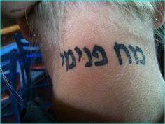 25 hebrew tattoos 25 hebrew tattoos pinterest hebrew tattoos