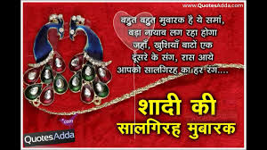 Wedding Quotes In Hindi Happy Wedding Anniversary Wishes In Hindi Sms Greetings