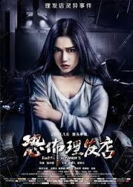 film india terbaru phantom korean horror film red eye global entertainment pinterest film