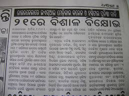 odisha hrd search results dharitri