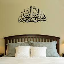 Muslim Home Decor by Syene Islamic Wall Stickers Home Decor 3d Art Wall Quotes