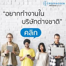home design company in thailand reeracoen thailand linkedin