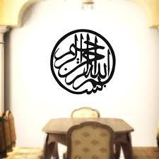 wall ideas removable wall murals uk removable wall decals removable wall murals for cheap islamic vinyl sticker decal muslim wall art calligraphy quran wall murals decor removable wall sticker adesivo custom