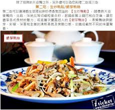 cuisine style 馥 50 愛票網 美食餐券 台北馥敦飯店南京館嘉園廳烤鴨二吃乙隻