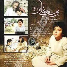 film nabi yusuf part 6 prophet yousuf a s full movie islamic movie home facebook