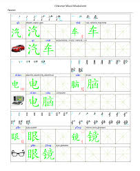 Two Way Frequency Table Worksheet Read And Write Chinese Characters 读写汉字 学中文