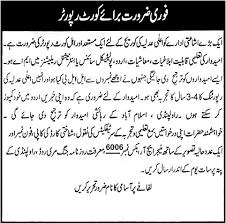 journalists jobs in pakistan newspapers urdu news court reporter jobs in islamabad rawalpindi 2013 october in