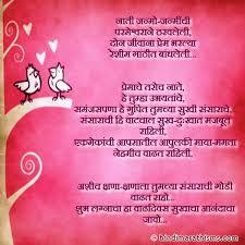 wedding quotes in marathi anniversary sms in marathi language एन वर सर sms