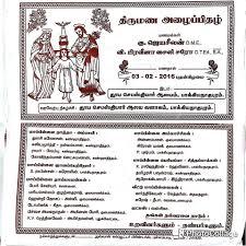 hindu wedding invitation wordings in tamil yaseen for
