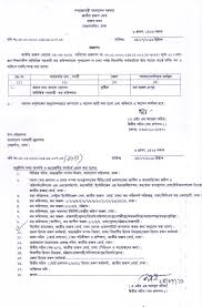 Notice Of Intent To Foreclose Letter by National Board Of Revenue Nbr Bangladesh