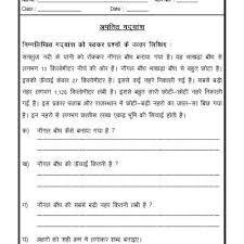 hindi unseen passage 01 class 3 pinterest worksheets