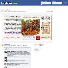 cuisine tunisienne par nabila cuisine tunisienne pearltrees