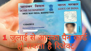 pan card your pan card may be rejected from 1st july youtube