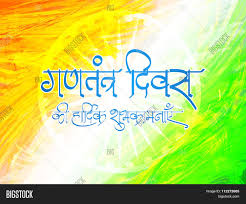 Best National Flags Stylish Hindi Text Best Wishes Vector U0026 Photo Bigstock
