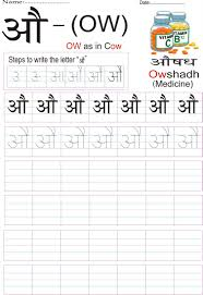 hindi aksharmala ow worksheet u2013 latest hd pictures images and