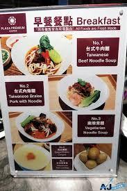 la cuisine de no駑ie 桃園機場第二航廈環亞貴賓室plaza premium lounge a1區收費方式 餐飲