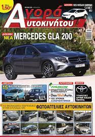αγορα αυτοκινητου 386 by autotriti issuu