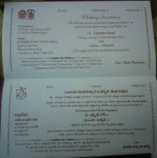 Marriage Invitation Card Matter In English Hindu Marriage Invitation Messages In Telugu Yaseen For