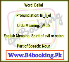 belial meaning in urdu and and it s pronunciation