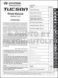 2005 hyundai tucson repair manual 2007 hyundai tucson repair shop manual factory reprint volume 1 only