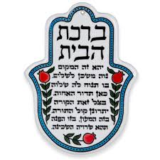jewish home blessing jewish blessings judaica judaica web store