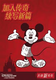 disney shanghai recruitment campaign yiying lu art