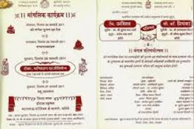 wedding quotes marathi wedding invitation card in marathi yourweek 5b00e1eca25e