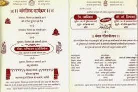 wedding invitation card in marathi yourweek 5b00e1eca25e