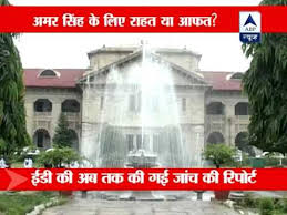 Allahabad High Court Lucknow Bench Judges Allahabad High Court Bench To Hear Amar Singh Case Youtube