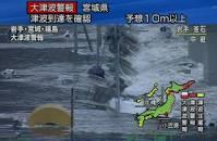 زلزال اليابان,فيديو زلزال اليابان,تسونامي اليابان,يوتيوب زلزال اليابان